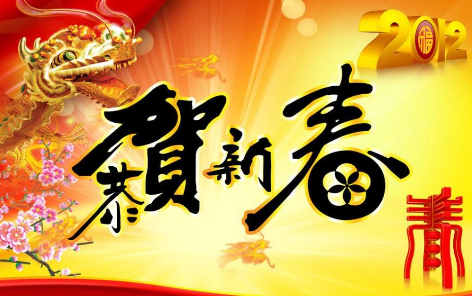 小孩说的祝福语春节