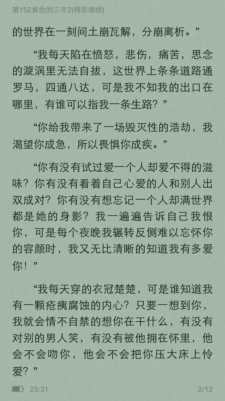 久石小说陈楚第3叫什么 久石痞子村长后续