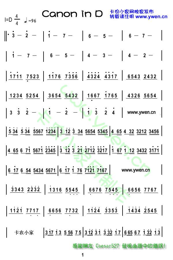 卡农电子琴教程_卡农钢琴谱简谱,要简单!!!求助!!!初学!!!_百度知道