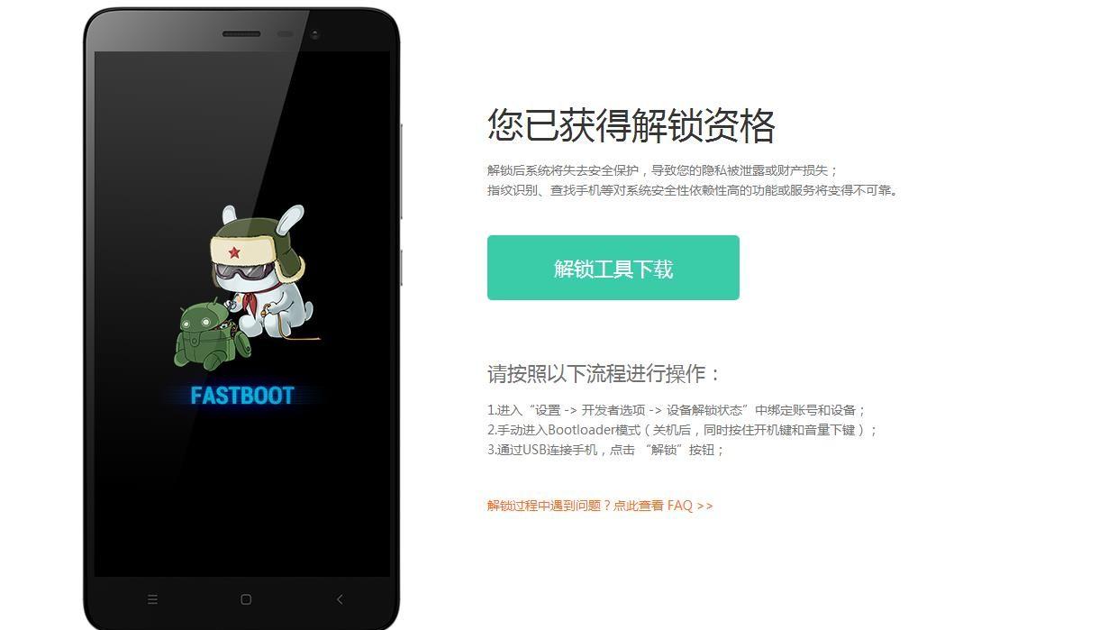 小米手机抢购成功后_小米手机怎么解锁fastboot_百度知道