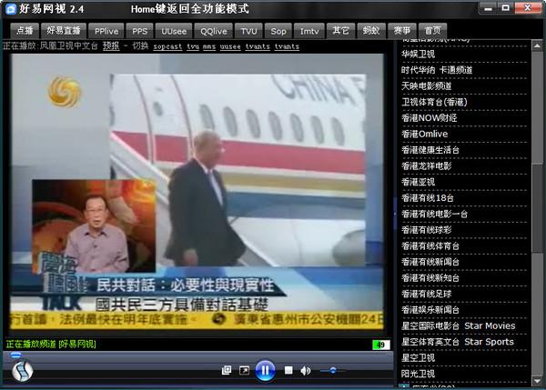 凤凰咨询台_用什么软件能在线收看凤凰卫视中文台的直播_百度知道