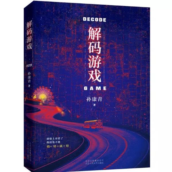 求《解码游戏》孙康青著的 电子版小说