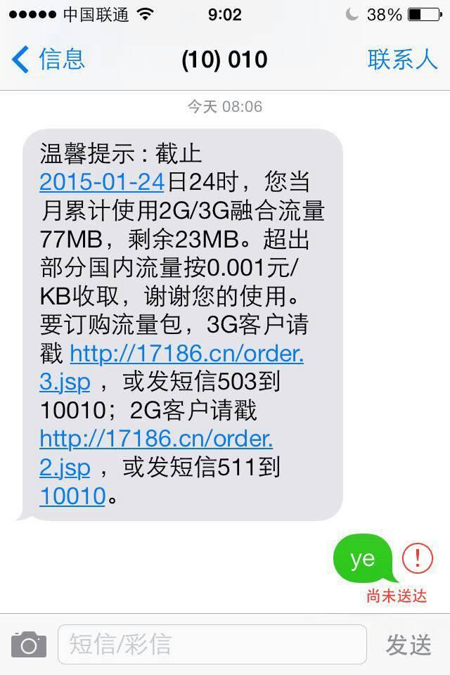 蘋果短信群發助手_蘋果短信可以群發嗎_蘋果6手機這么群發短信