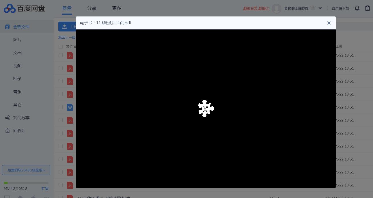 pdf阅读器 百度网盘_百度网盘里的PDF文件打开就黑屏怎么办?_百度知道