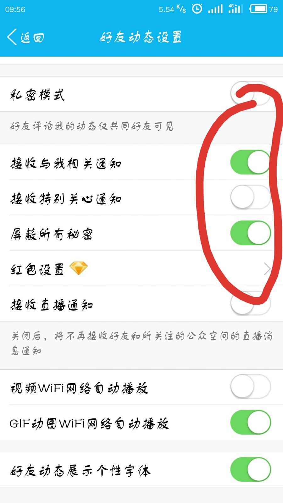 怎样关qq校友图标_怎么关闭手机qq的空间动态提醒_百度知道
