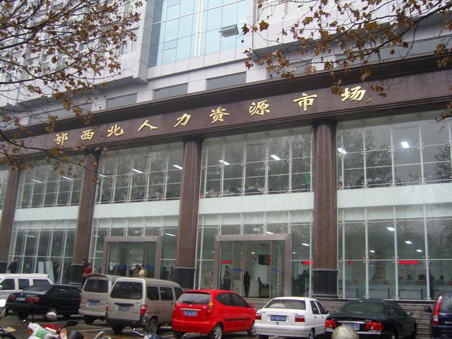 襄阳光彩大市场门面_襄樊鄂西北人力资源市场,具体在那里襄城哪里? 答案对