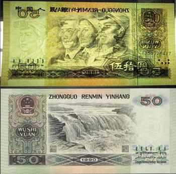50元人民币图片_1999年50元人民币图片_百度知道