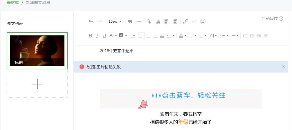 微信公众号新建图文消息为什么不能保存,提示正文有1张图片粘贴失败