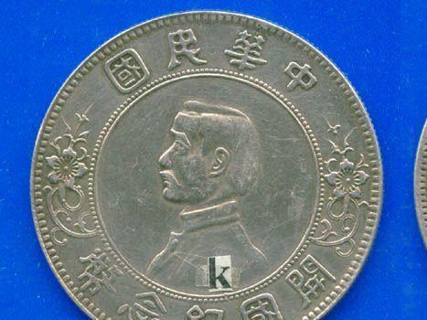 中华民国建国纪念币_庆祝中华民国建国100年一百元纪念币值多少_百度知道