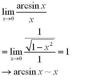 arcsinx x→0