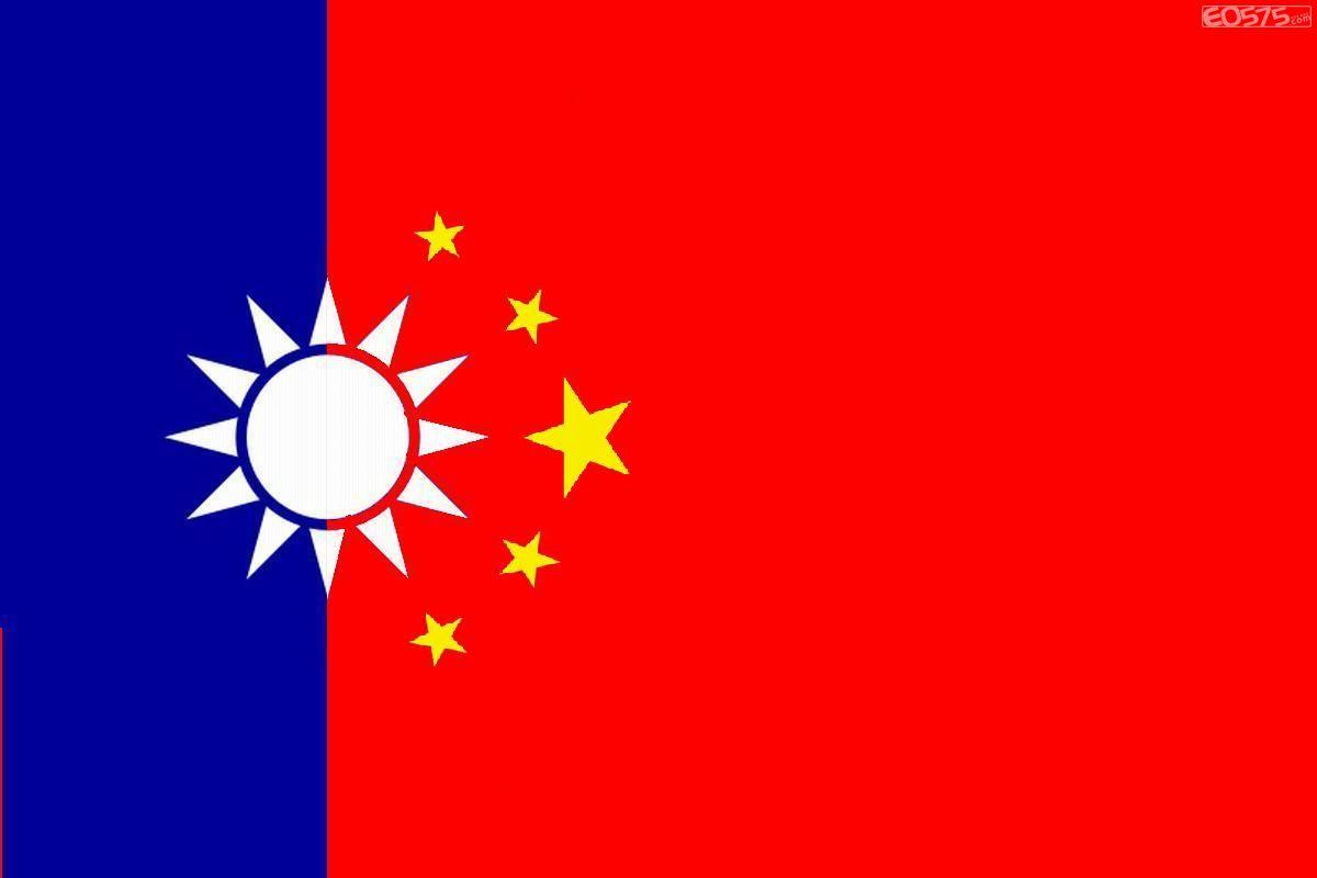 全国的国旗_未来中国和台湾的国旗 大家给个意见 评论下那个好点的_百度知道