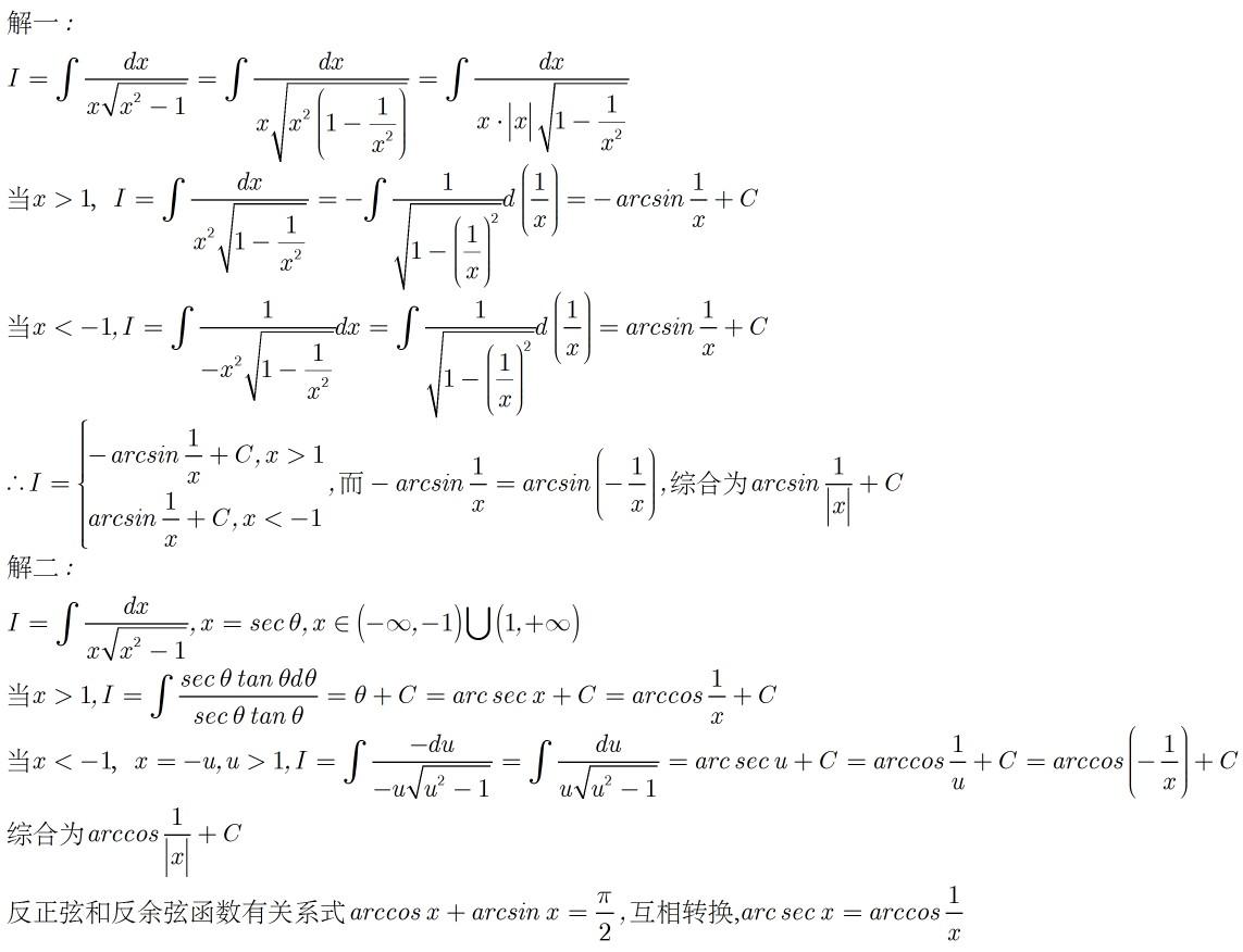 求积分1/根号1-x -1