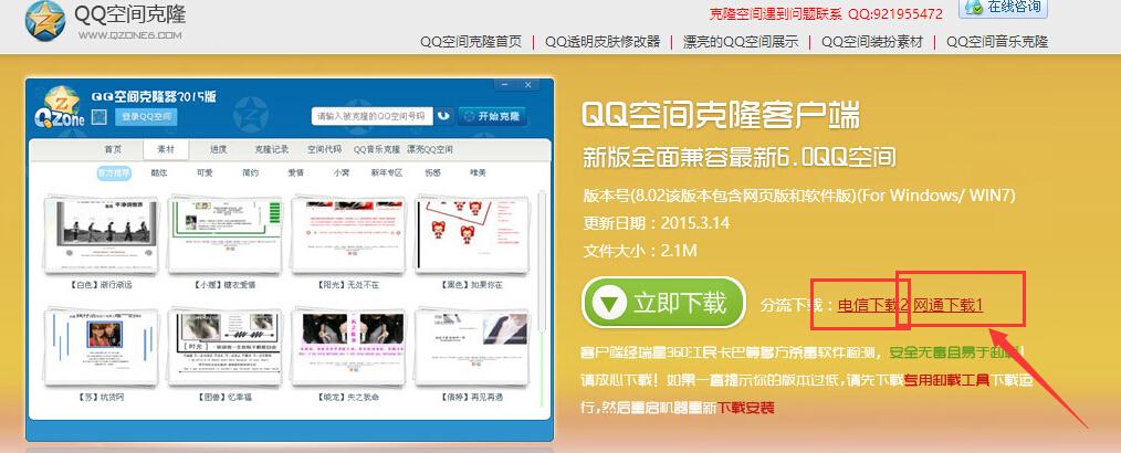 qq空间克隆器免费版_怎样将qq空间克隆器下载到桌面?