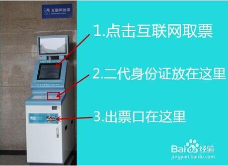 网火车票身份�_请问北京站网上订票后用身份证取票窗口在哪一块地方?_百度知道