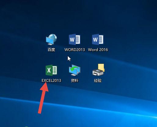 按下任意键退出后桌面图标上快捷方式箭头就消失了