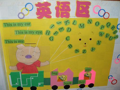幼儿园小班区域策划