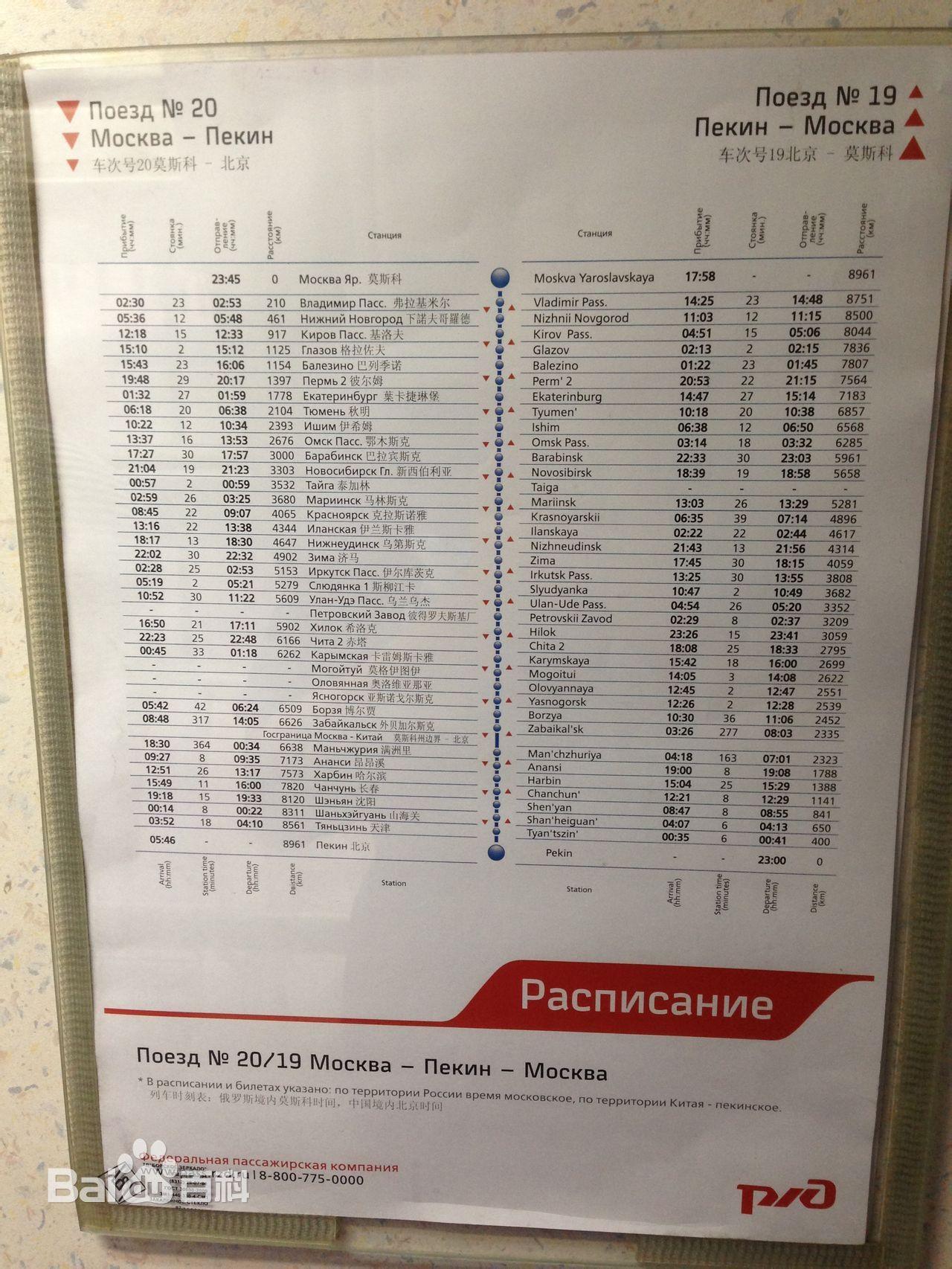 k527次列车时刻表_求k19次列车和k3次列车的详细列车时刻表,主要是俄罗斯境内的 ...