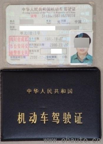 c1驾驶证_已经有机动车驾驶证C1可否考取摩托车驾驶证?_百度知道