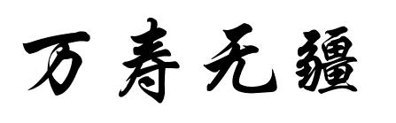 Image result for 万åˉ¿æ—ç–† ä1|æ3•