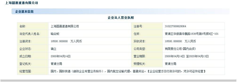 上海圆通速递电话_上海圆通速递(物流)有限公司的营业执照号码_百度知道