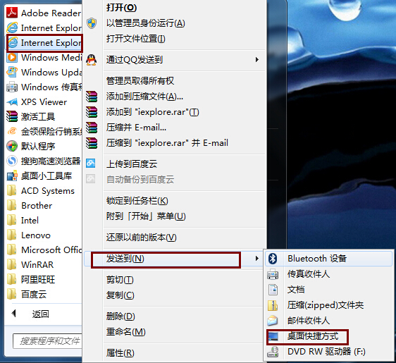 win7找回ie图标_Win7旗舰版桌面IE图标如何找回?_百度知道