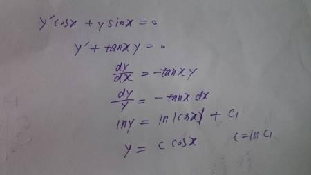 聚色�9��y�dy��9��y�.Y�_求解微分方程y\'cosx ysinx=0 求解微分方程dy/dx=y/(x