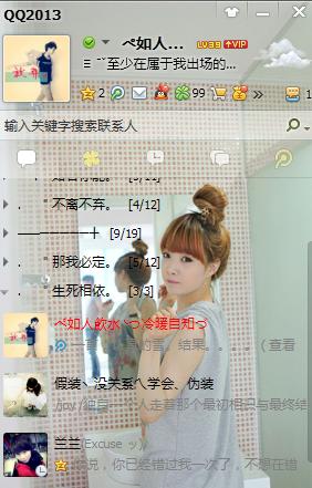 qq2013就可以添加自己為好友  然后自己選擇分組  很簡單的圖片