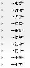 誰有10~15個的小清新qq分組,不要圖案符號和繁體字火星文,字數適中不圖片