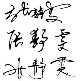 谋女郎张静雯_请问有张静雯的签名吗?^.