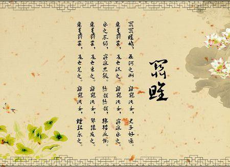 关雎诗词百度汉语 关雎古诗