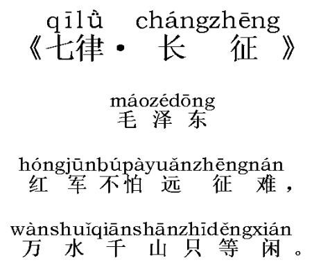 长征诗词拼音 古诗七律长征带拼音