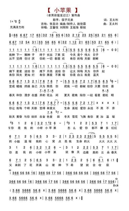 老男孩电影筷子兄弟_小苹果这首歌的数字简谱_百度知道