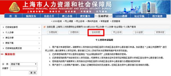 上海社保网上打印_上海去哪里打印社保清单?_百度知道