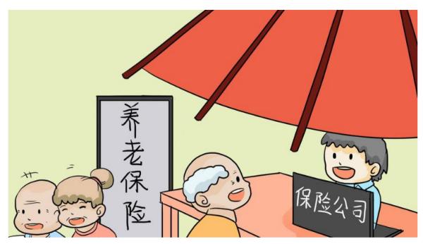 【社保和养老保险区别】养老保险和社保一样吗?不一样有什么区别?