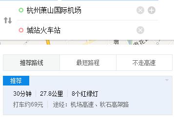 萧山机场离杭州哪个火车站近插图(1)