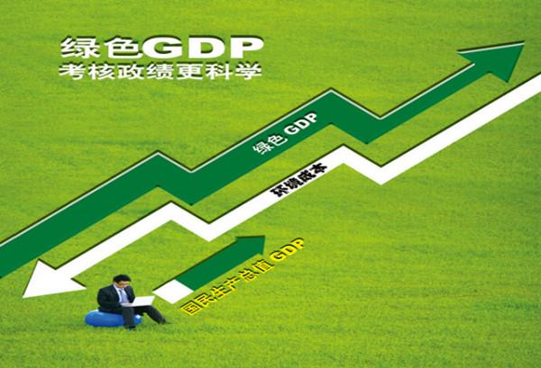 谁提出绿色gdp概念的是_绿色手机壁纸