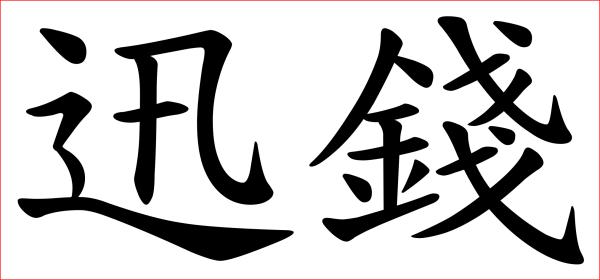 迅钱两字繁体字有多少笔画
