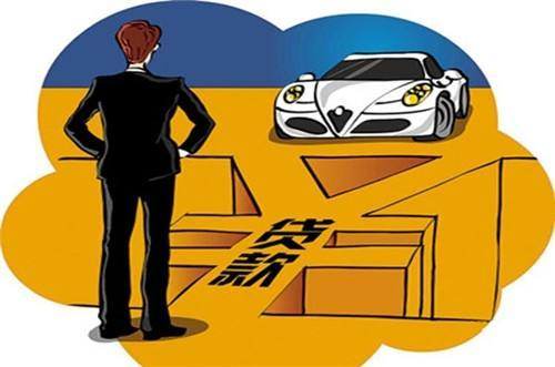 【贷款买车手续】