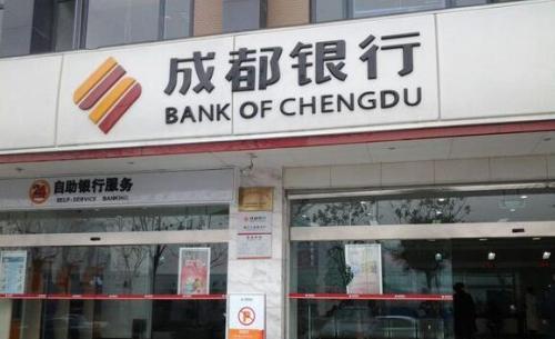 【成都银行客服电话】成都银行客服电话是多少?