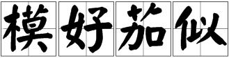 四年级上册课文第四课的多音字组词?