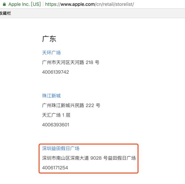 深圳苹果官方授权维修店在什么地方?