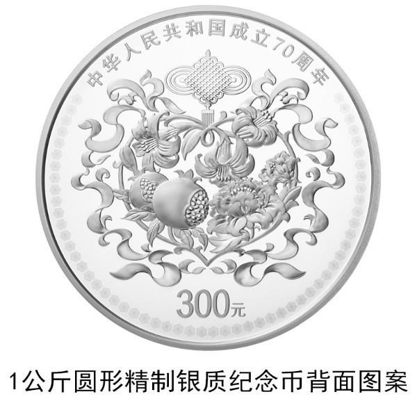 【70周年纪念币价格】中华人民共和国70周年纪念币银币1000g多少钱?