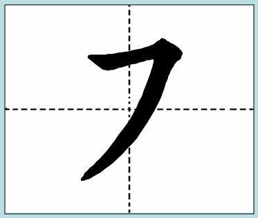 笔画横撇怎么写田字格