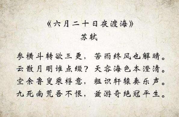 """海南诗词 赞美""""海南""""的古诗词有哪些 诗词歌曲 第1张"""