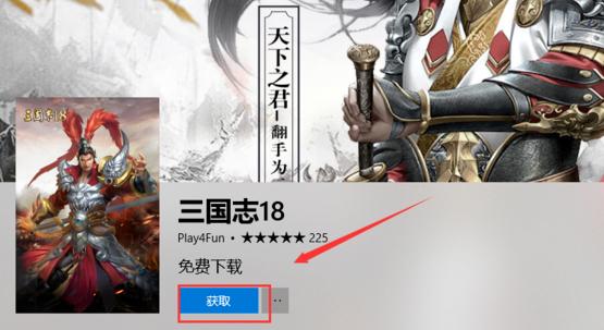 windows10怎么找游戏下载(4)