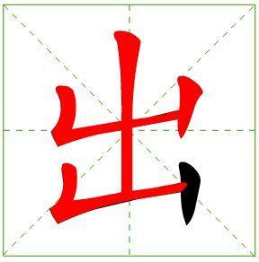 出   笔画数:5 画   笔画顺序:   笔画名称:竖折/竖弯、竖、竖 、竖折/竖弯、竖   见《现代汉语通用字笔顺规范》(国家语言文字工作委员会标准化工作委员会编 语文出版社出版 1997年8月第1版)