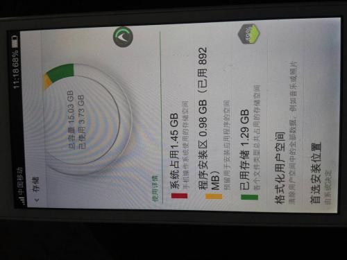 手机内存是16G,为什么在内存设置里只有10G?