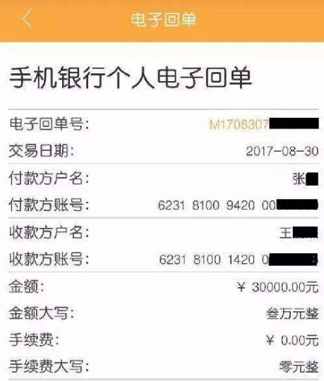 网上农业银行_手机网上银行跨行转账收手续费吗???_百度知道