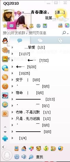 非主流qq好友备注_求非主流、、QQ好友分组、、、