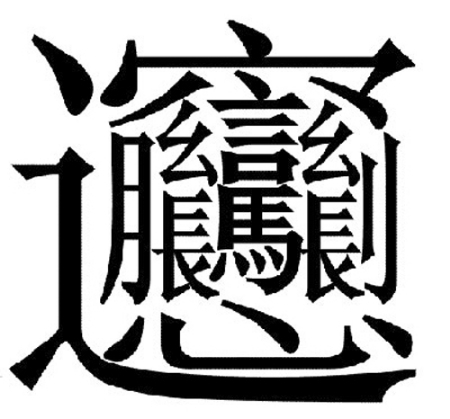 汉字笔画最多的字组成的句子是什么